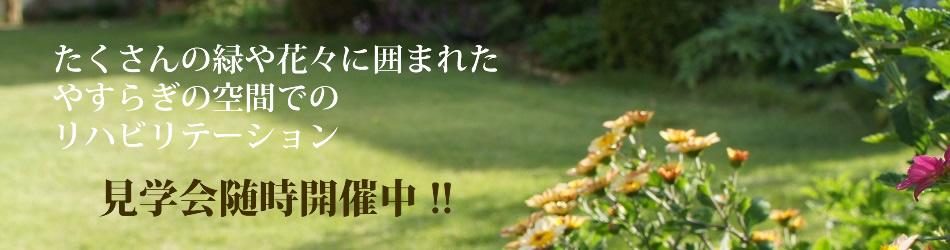 リハビリガーデンほろほろ 鎌倉七里ガ浜