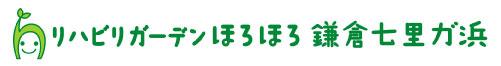リハビリガーデンほろほろ鎌倉七里ガ浜